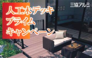 人工木キャンペーン